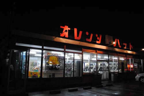 オートレストラン オレンジハット 藪塚店 群馬県 トースト自販機