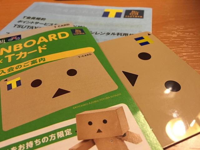 ツタヤのTポイントカードをダンボーに変更しました